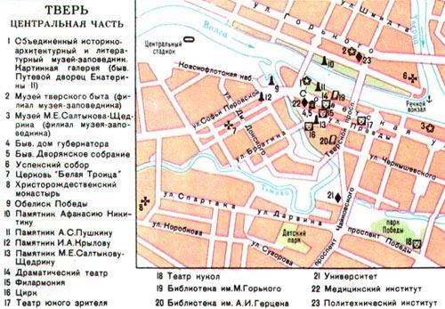 Тверь - Город России..