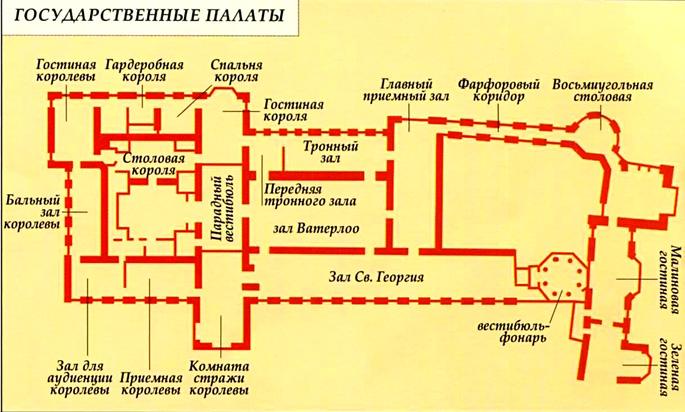 Виндзорский замок (Государственные палаты карта)