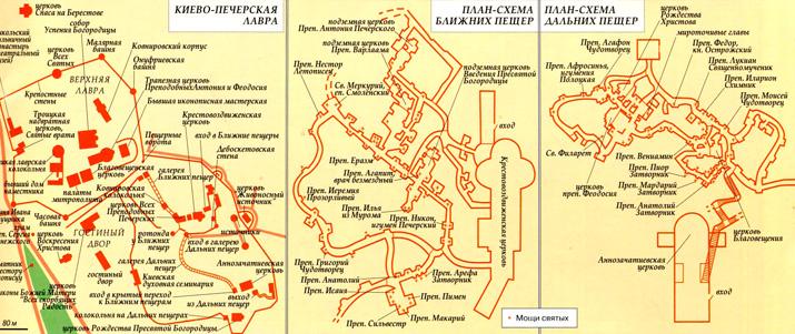 Схема киево печерских пещер